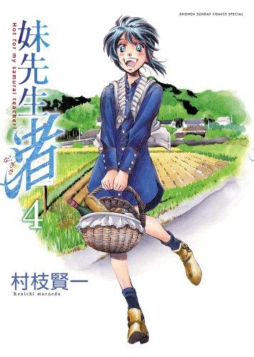 妹先生 渚 4 (ゲッサン少年サンデーコミックススペシャル)