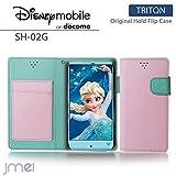 Disney Mobile on docomo SH-02G ケース JMEIオリジナルホールドフリップケース TRITON ライトピンク ドコモ ディズニーモバイル スマホ カバー スマホケース スマートフォン