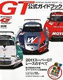 2011スーパーGT公式ガイドブック 2011年 6/19号 [雑誌]