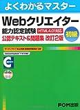 Webクリエイター能力認定試験初級公認テキスト&問題集 改訂2版―HTML4.01対応 (よくわかるマスター)