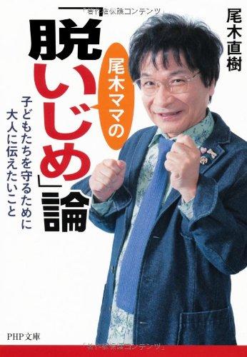 尾木ママの「脱いじめ」論 (PHP文庫)