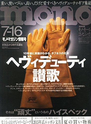 モノマガジン 2015年7/16号