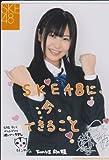 SKE48生写真 SKE48に 今、できること コメント入り【向田茉夏】