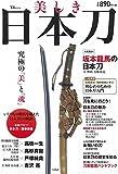 美しき日本刀 (TJMOOK) -