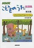 NHKこどものうた楽譜集 第35集 (35)