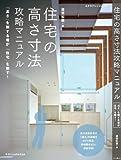 サムネイル:book『住宅の高さ寸法攻略マニュアル』