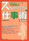 行政書士 スペシャリストの仕事術 (資格の魅力シリーズ)