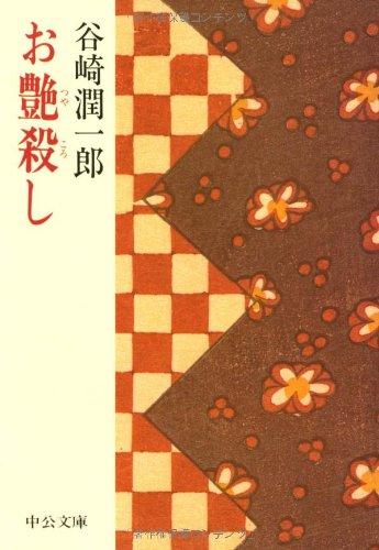 お艶殺し (中公文庫)
