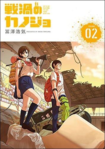 戦渦のカノジョ(2) (ヤンマガKCスペシャル)
