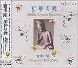 吉松隆:星夢の舞