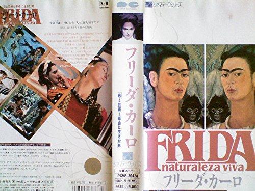 フリーダ・カーロ [VHS]