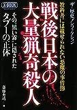 戦後日本の大量猟奇殺人―教科書には載せられない悪魔の事件簿 (ミリオンムック /X-BOOK)