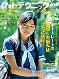フォトテクニックデジタル 2011年 06月号 [雑誌]