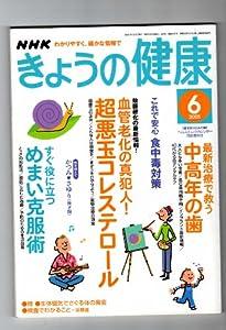 NHK きょうの健康 6 [特集 超悪玉コレステロール][中高年の歯/めまい/食中毒/尿検査/生体磁気/痔]