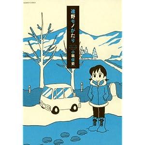 遠野モノがたり 中央モノローグ線 (バンブーコミックス 4コマセレクション) [Kindle版]