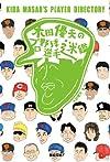 木田優夫のプロ野球選手迷鑑