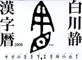 白川静 漢字暦 2008