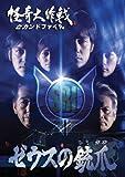 怪奇大作戦 セカンドファイル ゼウスの銃爪[DVD]