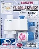 タカギ(takagi) 全自動洗濯機用分岐栓 B490【2年間の安心保証】