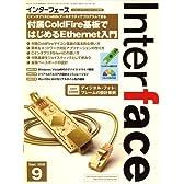 Interface (インターフェース) 2008年 09月号 [雑誌]