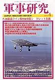 軍事研究 2011年 04月号 [雑誌]