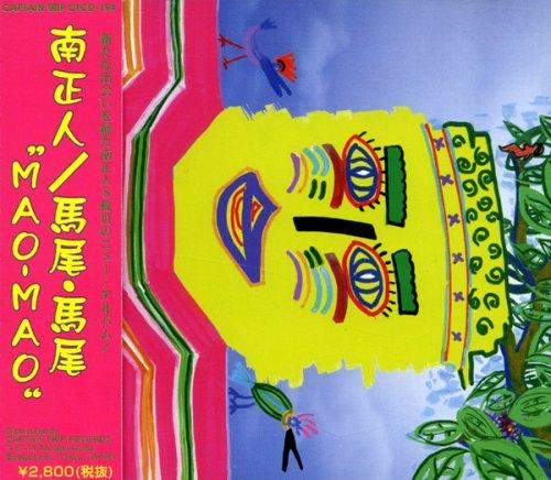 """馬尾・馬尾""""MAO-MAO""""(MAO-MAO)"""