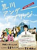 荒川アンダー ザ ブリッジ THE MOVIE スペシャルエディション(完全生産限定版)[DVD]