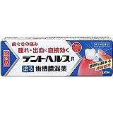 【第3類医薬品】デントヘルスR 40g ランキングお取り寄せ