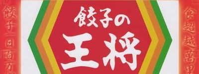 ガシャポン ミニチュアマニア 餃子の王将すとらっぷ 全8種セット