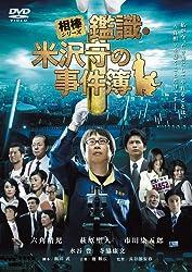 相棒シリーズ 鑑識・米沢守の事件簿 (期間限定出荷) [DVD]