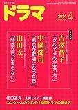 ドラマ 2014年 04月号 [雑誌]