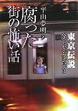 東京伝説ベストセレクション腐った街の怖い話 (竹書房ホラー文庫)