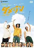 ダメジン デラックス版 [DVD]