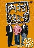 内村さまぁ~ず Vol.43 [DVD]
