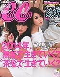 CanCam (キャンキャン) 2014年1月号