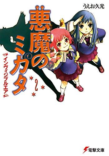 悪魔のミカタ(2) インヴィジブルエア<悪魔のミカタ> (電撃文庫)