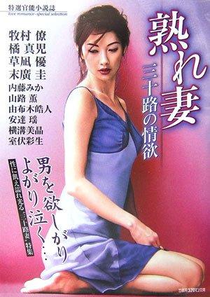 熟れ妻―三十路の情欲 特選官能小説誌