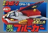 カプセルポピニカ PART3 CPA-18 重戦 ブルーガー(勇者ライディーン) 単品