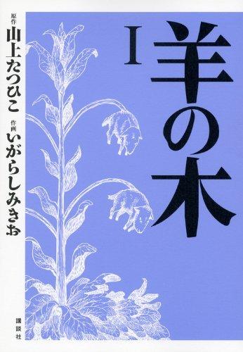 羊の木 コミック 1-5巻セット (イブニングKC) -