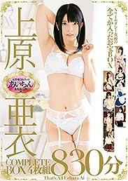 上原亜衣COMPLETE BOX4枚組830分 [DVD][アダルト]