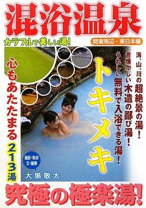 トキメキ混浴温泉―関東周辺・東日本編 究極の極楽湯!