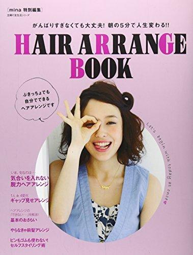 ヘアアレンジ・ミーナ HAIR ARRANGE BOOK 大きい表紙画像