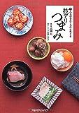 人気和食店の大将が教える技アリつまみ (諸書籍)