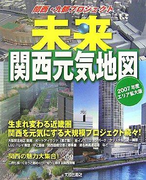 未来関西元気地図2007年度エリア拡大版―関西・九都プロジェクト