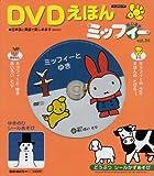 ミッフィー だいすき! vol.34 (げんきMOOK)