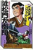 近松門左衛門—庶民の心を描ききった日本のシェークスピア (マンガ大江戸パワフル人物伝)