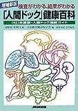検査がわかる、結果がわかる「人間ドック」健康百科 増補新版―付全国版・人間ドック施設ガイド