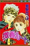 微香ルート (マーガレットコミックス)