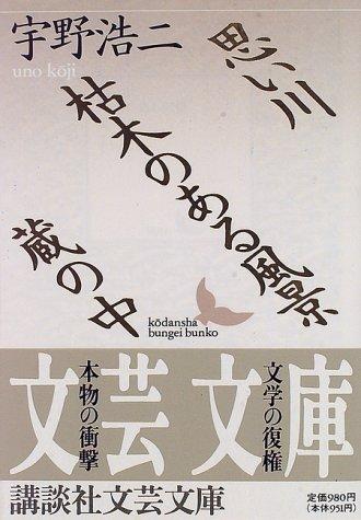 思い川・枯木のある風景・蔵の中 (講談社文芸文庫)