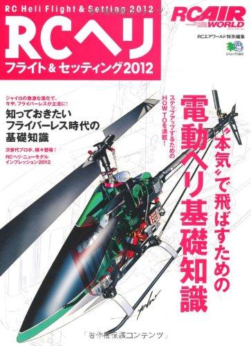 RCヘリフライト&セッティング